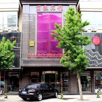 锦州丽豪宾馆