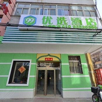 北京63中附近酒店
