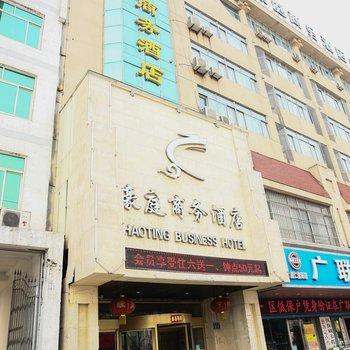 济宁豪庭商务酒店