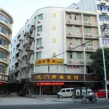 晋江龙门商务宾馆