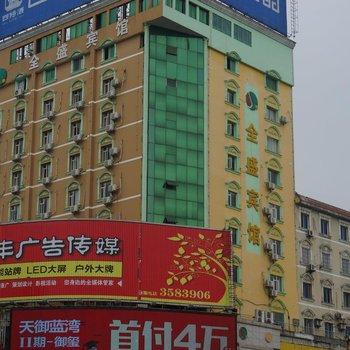 宜春全盛宾馆