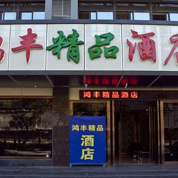 福州鸿丰精品酒店(金鸡山店)