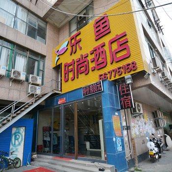 郑州乐鱼时尚酒店