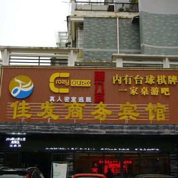 景德镇佳发商务宾馆