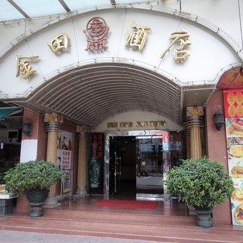 中山新金田酒店
