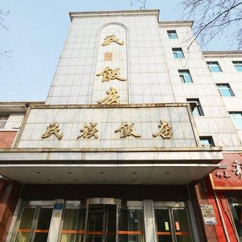郑州民族饭店