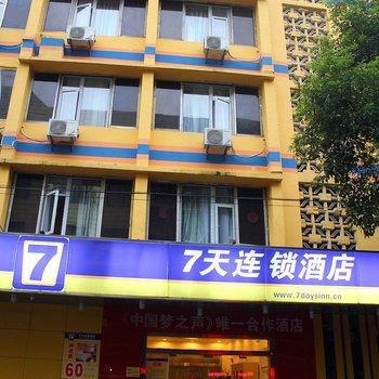 7天连锁酒店(衡阳晶珠广场店)