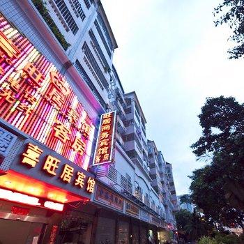 福州喜旺居商务精品酒店