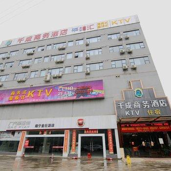 南宁千成商务酒店