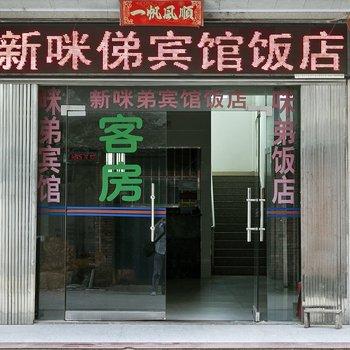 闽侯新咪俤宾馆