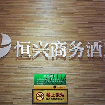 福州恒兴商务酒店