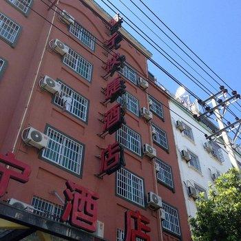 霞浦福宁快捷酒店