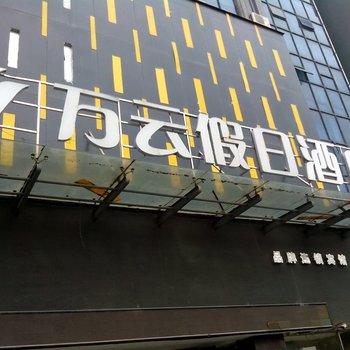 万云假日酒店(宜春店)