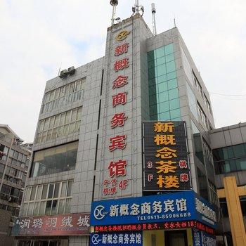 镇江新概念商务宾馆