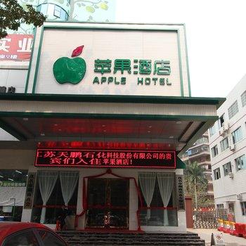 茂名苹果酒店