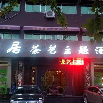 菏泽茗仁居茶艺主题酒店