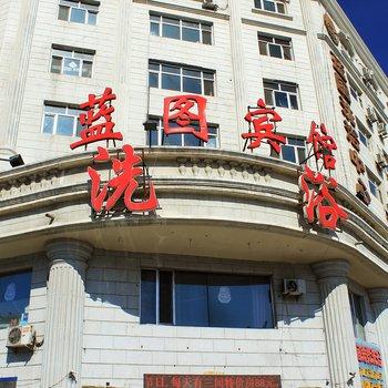 齐齐哈尔蓝图酒店