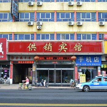 沧州供销宾馆
