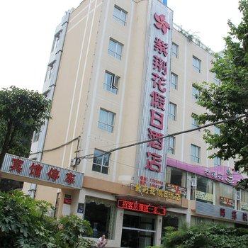 荆门紫荆花假日酒店(现雅尚酒店)