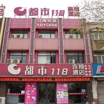 都市118连锁酒店(唐山丰润店)