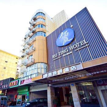 福州儒庭连锁酒店(东泰禾店)