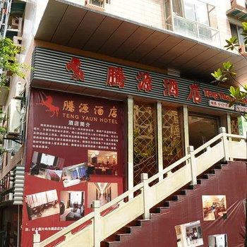 重庆腾源酒店