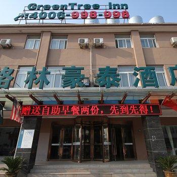 格林豪泰(淮安经济开发区和畅路商务酒店)