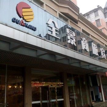 宜春全景商旅宾馆