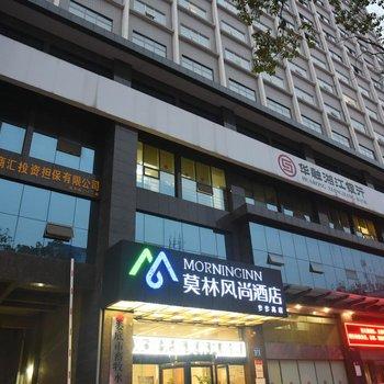 莫林风尚酒店(娄底步步高店)
