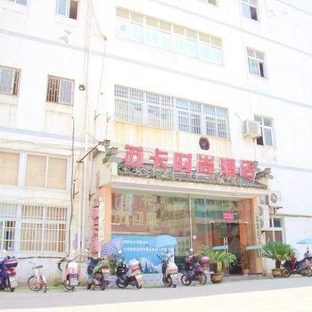 黄山苏卡时尚酒店(老街店)