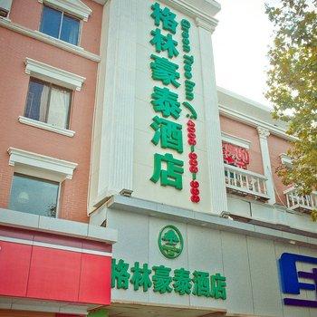 格林豪泰(南通人民中路快捷酒店)