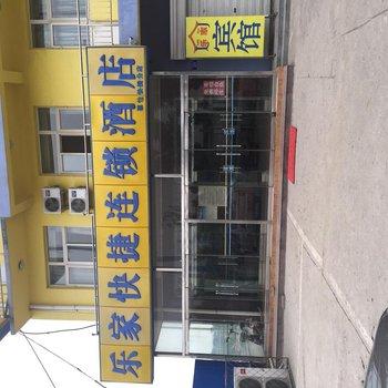 乐家快捷酒店(河间分店)