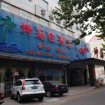 唐山坤海旺酒店