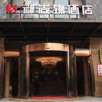 重庆御尚锦酒店