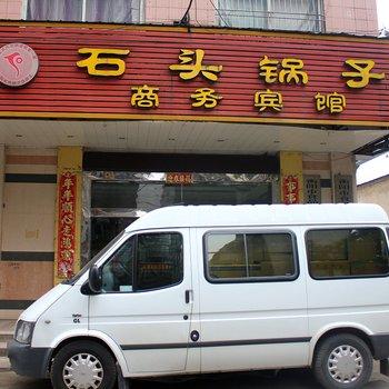 衡阳石头锅子商务宾馆