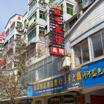 阜宁城中宾馆