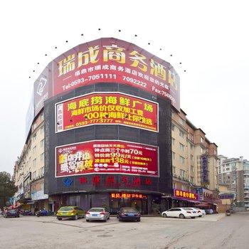 福鼎瑞成商务酒店