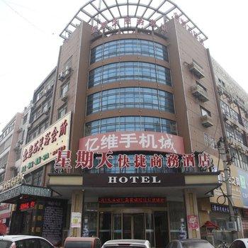 菏泽星期天快捷商务酒店