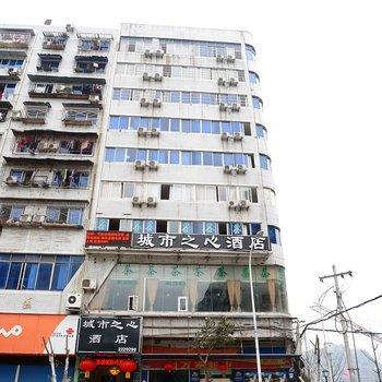 内江城市之心酒店