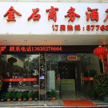 福州金石商务酒店