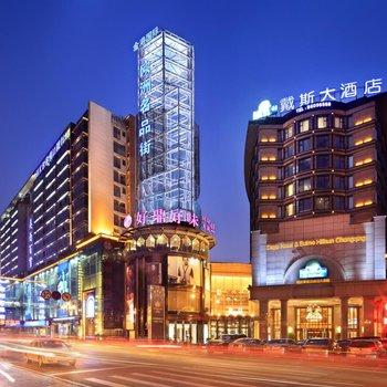 重庆喜地山戴斯大酒店