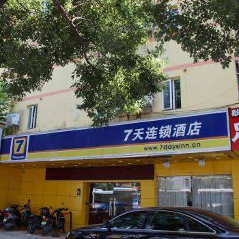 7天连锁酒店(南京中央门火车站店)