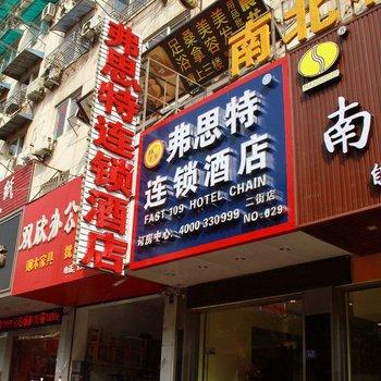 弗思特连锁酒店(芜湖步行街二街店)