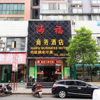 衡阳市海福商务酒店