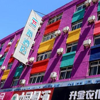 派酒店(北京望京店)