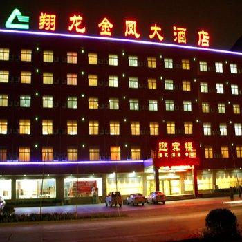 临沂翔龙金凤大酒店