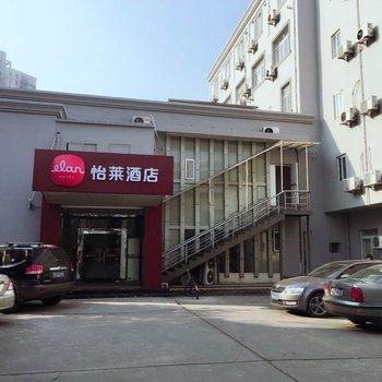 怡莱酒店(上海陆家嘴浦东大道店)