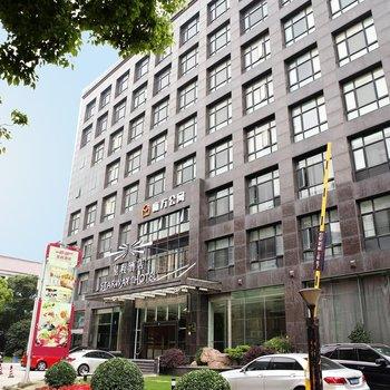 星程酒店(上海新虹桥虹中路店)