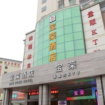 深圳观澜宝荣商务酒店