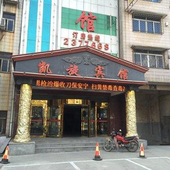 荆门凯旋宾馆